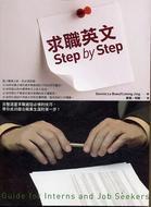 求職英文Step by ...