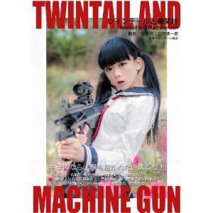 ツインテールと機関銃
