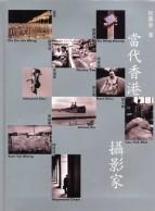 當代香港攝影家