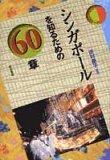 シンガポールを知るための60章