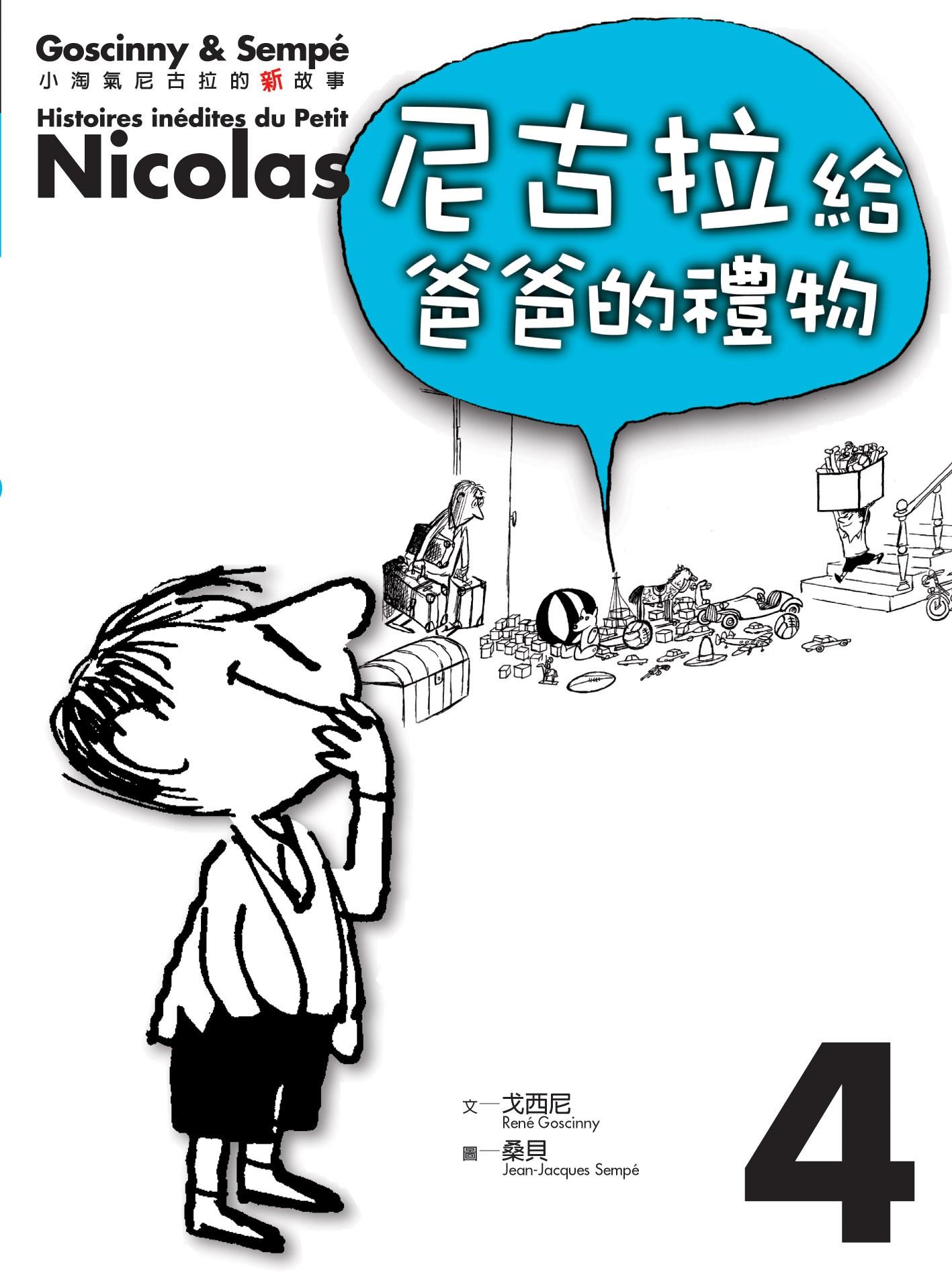 小淘氣尼古拉的新故事4