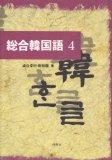 総合韓国語