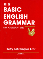 英文文法系列