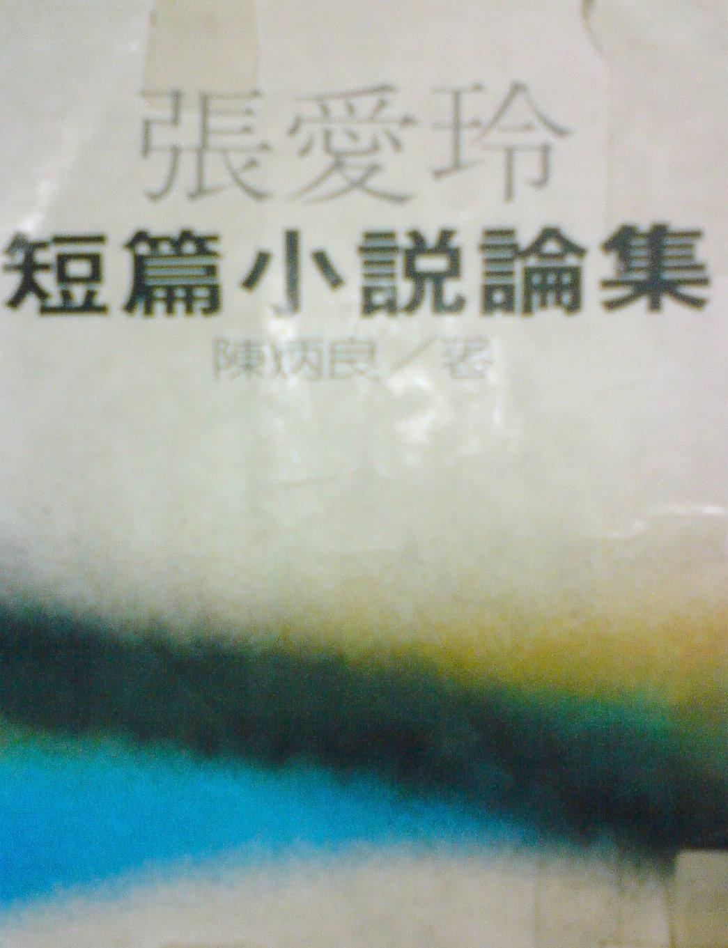 張愛玲短篇小說論集