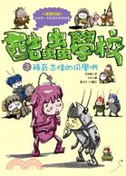 酷蟲學校(3)