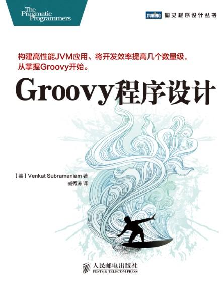 Groovy 程序設計