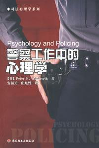 警察工作中的心理学/Psychology and policing/司法心理学系列