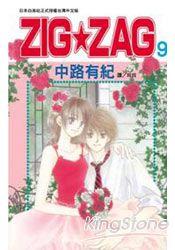 ZIG ★ ZAG 9(完)