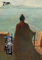 錦繡河山(4)