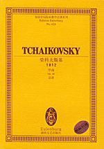 柴科夫斯基1812(序曲Op49总谱)