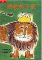 骄骄的王冠