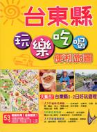 玩樂吃喝便利旅圖-台東縣