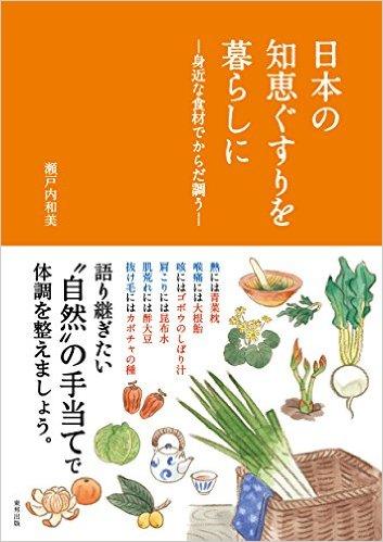 日本の 知恵ぐすりを暮らしに ―身近な食材でからだ調う