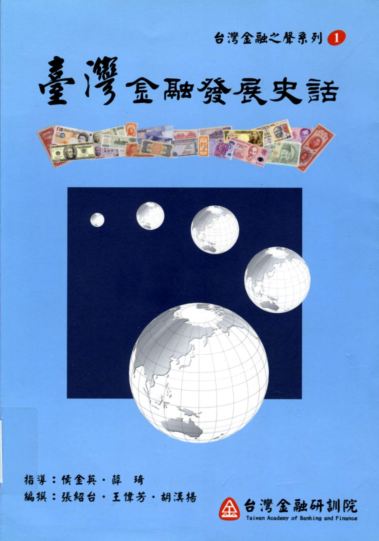 台灣金融發展史話