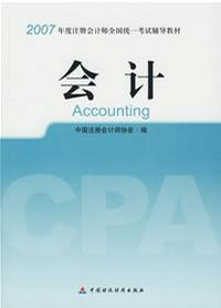 2007年度注册会计师全国统一考试辅导教材