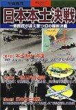 日本本土決戦