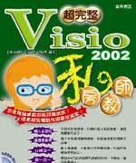 超完整Visio2002�...