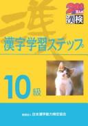 漢字学習ステップ 10級