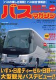 BUS magazine Vol.13―バスの楽しさ満載!バス総合情報誌