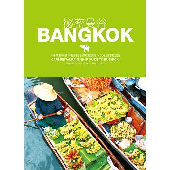 祕密曼谷:一手掌握平價&奢華的6條私藏路線X300個口袋景點
