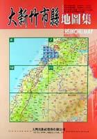 大新竹市縣地圖集