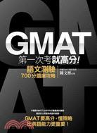 GMAT第一次考就高分