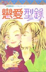 戀愛型錄 7