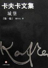 卡夫卡文集(第1卷)