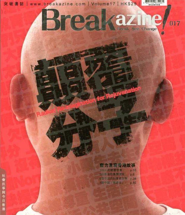 Breakazine! (017)