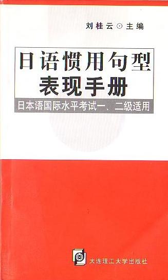 日语惯用句型表现手册