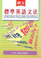 朗文標準英語文法