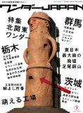 Ashio dōzan tokushū kitakantō wandā tochigi gunma ibaraki.
