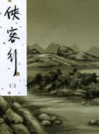俠客行(二)[公元2004年金庸新修版]