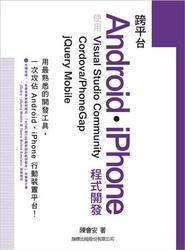 跨平台Android.iPhone程式開發