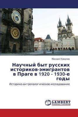 Научный быт русских историков-эмигрантов в Праге в 1920 - 1930-е годы