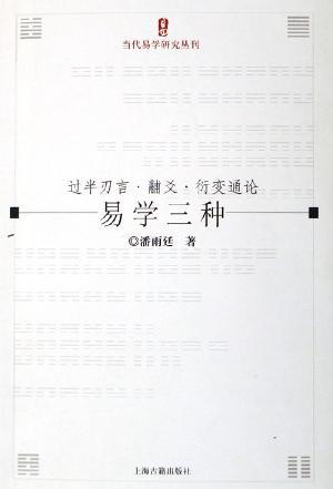 易学三种(过半刃言黼爻衍变通论)