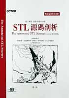STL源碼剖析