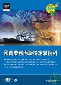 國貿業務丙級檢定學術科(附光碟)