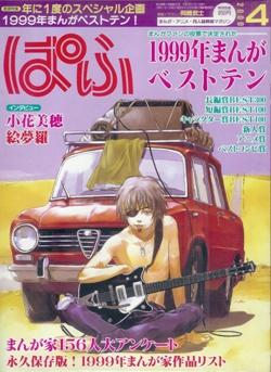 ぱふ 2000-04