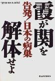 霞が関を解体せよ―告発!日本の病巣