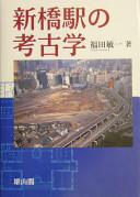 新橋駅の考古学