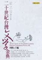 二十世紀台灣文學金典.散文卷 第三部