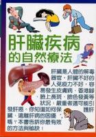肝臟疾病的自然療法