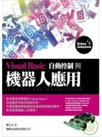 Visual Basic 自動控制與機器人應用(附光碟)