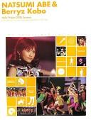 安倍なつみ ベリーズ工房Hello!Project2005夏の歌謡ショー