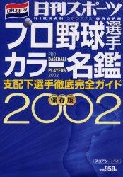 プロ野球選手カラー名鑑―保存版