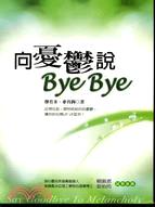 向憂鬱說Bye Bye