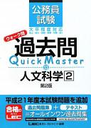 公務員試験ウォーク問過去問Quick Master 人文科学 2