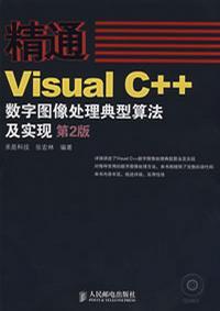 精通Visual C  数字图像处理典型算法及实现