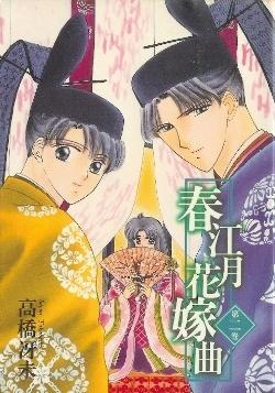 春江月花嫁曲 02